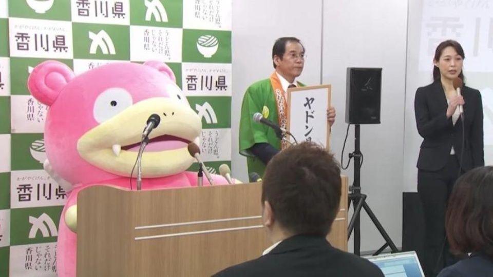 Slowpoke embajador en Japón